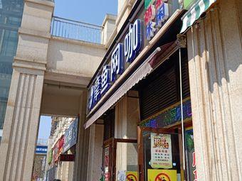 摩鱼网咖(时代俊园店)