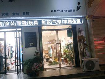 花拾间(鲜花礼品店)