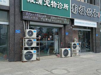 淮浦宠物诊所