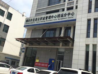 烟台住房公积金管理中心(招远分中心)