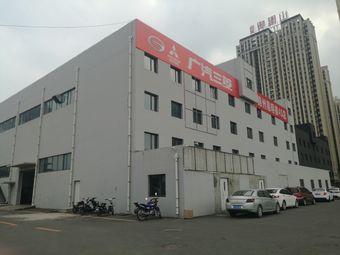 广汽三菱锦州易明德4S店