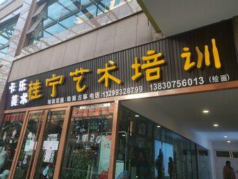 桂宁古筝培训中心