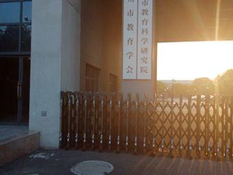 扬州教育科学研究院