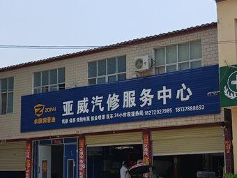 亚威汽修服务中心