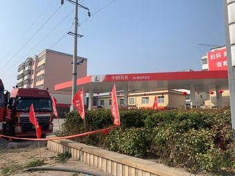 中国石化唐河华东能源加油站