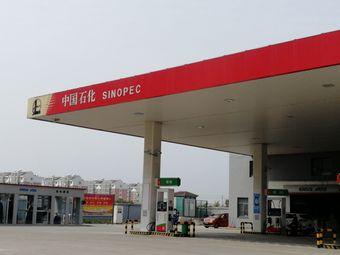 中国石化淮安灵秀路加油站