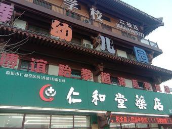博谊跆拳道健身会馆