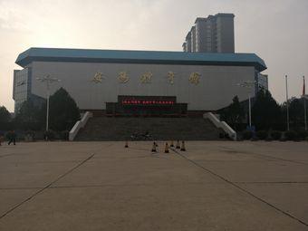 安阳体育馆