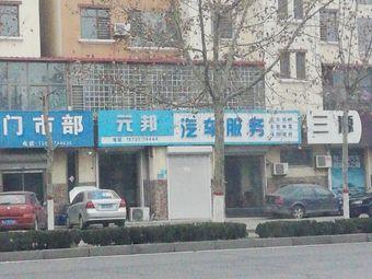元邦汽车服务