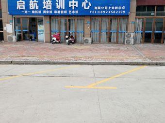 启航培训中心有限公司(上党教学点)