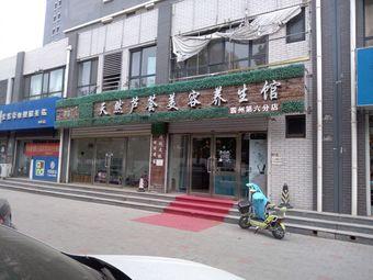 天然芦荟美容养生馆(霸州第六分店)