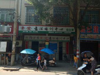瑞金市景发书法培训中心(沿江部)