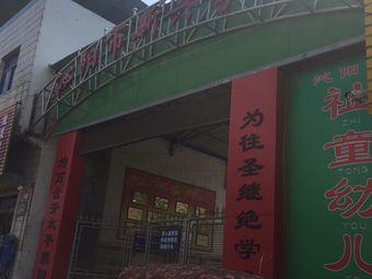 沁阳市新兴学校