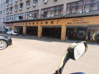 天禾汽车修理厂