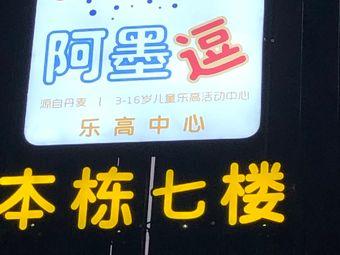阿墨逗乐高中心
