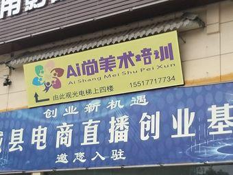 Ai尚美术培训