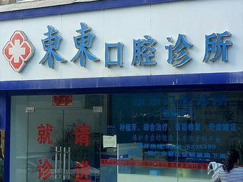 东东口腔诊所