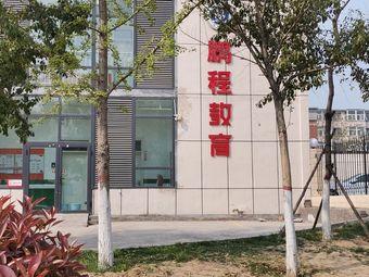 鹏程教育中心(沃尔玛校区)