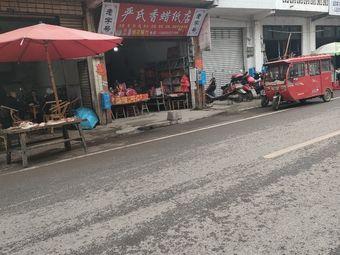 严氏香蜡纸店