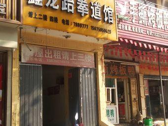 鑫龙跆拳道馆