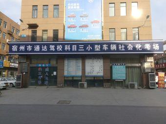 宿州市通达驾校科目三小型车辆社会化考场