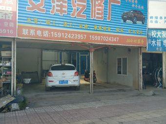 安泽汽修厂