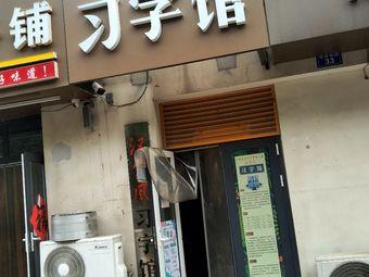 汉字风习字馆