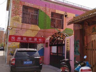 榆阳永超幼儿园