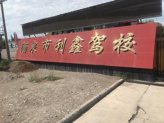 酒泉市利鑫驾校