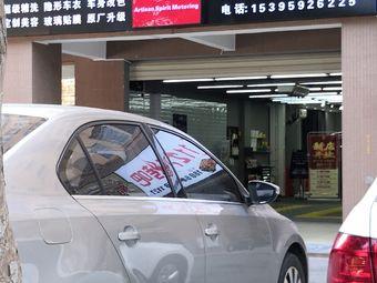 1J壹匠汽车定制服务工作室