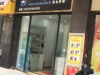 一工教育(南昌县校区)