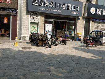 赵雷美术小童星口才(和谐康城店)
