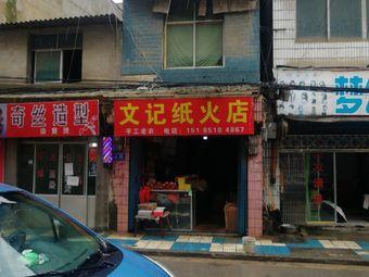 文记纸火店