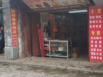 蚨祥斋香烛店