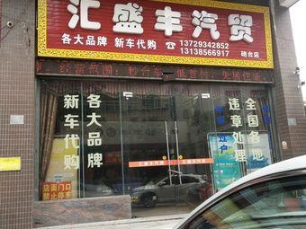 汇盛丰汽贸(砲台店)