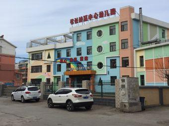 弓长岭区中心幼儿园