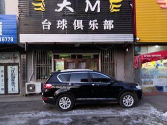 大M台球倶乐部