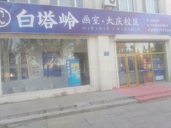白塔岭画室(大庆校区)