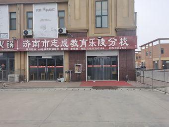 济南市志成教育(乐陵分校)