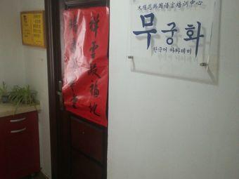木槿花韩国语言培训中心
