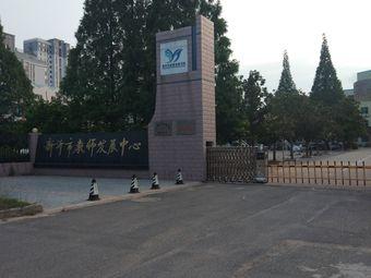 新沂市教师发展中心