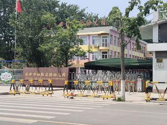 菏泽市妇联实验幼儿园