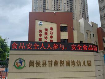 悦澜湾国际幼儿园