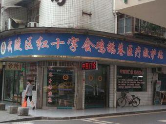 武陵区红十字会鸡鹅巷医疗救助站