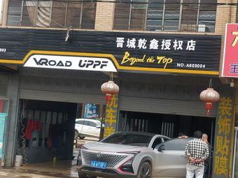 晋城乾鑫授权店(NO.A603004店)