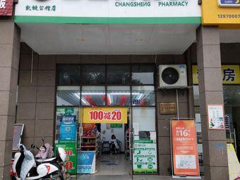 昌盛大药房(凯旋公馆店)