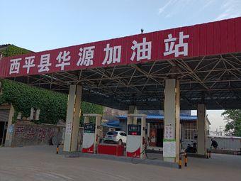西平县华源加油站