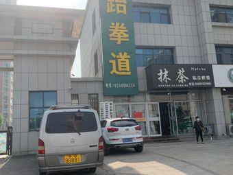 中国跆拳道专业队后备人才培训基地