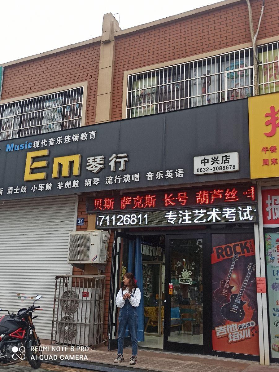 EM琴行(中兴店)