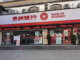 贵州银行(思南支行)